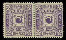 KOREA 1895 YinYang  50p purple  (Type I)  Scott # 9d  mint MNH PAIR
