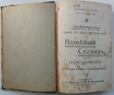 Old Russian Vocabulary Dahl Dictionary