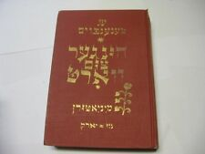 YIDDISH BOOK Hunger tsum Vort: Miniaturn/ Hunger for the Word: Minatures 1971