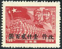 China 1950 Southwest Liberated $1200/$100 PLA Overprint MNH L8-23