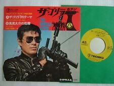 THE GORILLA SEVEN / 7INCH 45RPM / JAPAN FUNK BOOGIE
