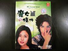 Japanese Drama Witch's Requirement DVD English Subtitle
