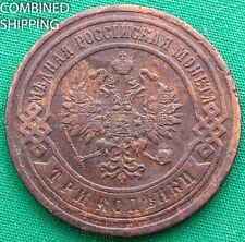 3 KOPEKS 1899 Russia COIN №1