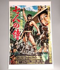 1980s Seven Samurai Movie Poster Print, 11x17 inches, High-Quality Reproduction