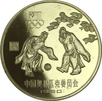 China 1 Yuan 1980 Olympische Sommerspiele Moskau Fussball Proof T2-13