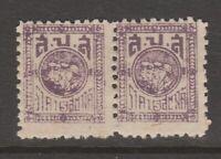 Thailand Local Revenue Fiscal Stamp mnh no gum- 5-2- perf