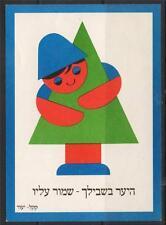 ISRAEL KKL JNF HUG A TREE CAMPAIGN HEBREW UNUSED POSTCARD