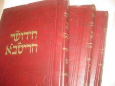 3 book set RITVA TALMUD Hebrew Judaica Jewish COMPLETE by Yom Tov Asevilli ריטבא