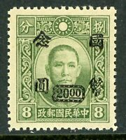 China 1947 Republic 8¢ Dah Tung Perf 13½  Chan 951f  MNH K921