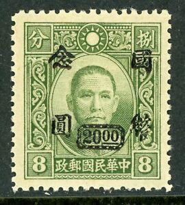 China 1947 Republic 8¢ Dah Tung Perf 13½  Chan 951f  MNH K921