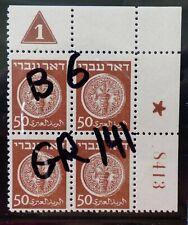 1948 Israel Stamps Doar Ivri # 6 (50p) GR-141 Plate Block MNH, Original Gum, Ex