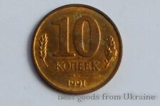 10 kopeck 1991 Russian coin