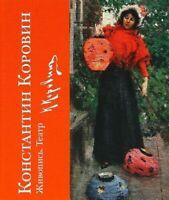 Book in Russian Konstantin Korovin. Painting. Theater Art Album К. Коровин