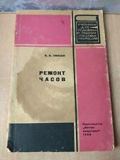 Vintage Book OLD USSR Soviet Repair WATCH textbook for masters 1968 V.B. Pinson