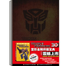 Transformers Book 2014 (终级宝典) Limited 10000pcs only
