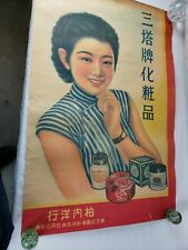 """Vintage Chinese Advertisement Poster, 1920s, #8, 30"""" by 20"""", part of collection"""