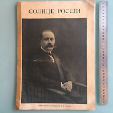 """1916 WWI IMPERIAL RUSSIAN MAGAZINE """"SUN OF RUSSIA"""" СОЛНЦЕ РОССИИ BOOK"""