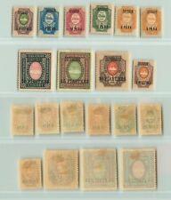 Russia Levant 1909 SC 81-89 90 mint Ierusalem offices in Turkey . f6592