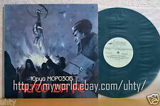 YURI MOROZOV AUTO DA FE ALTERNATIVE ART BLUES ROCK ELECTRONICA RARE SOVIET LP