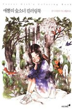 NEW Forest Girl's Coloring Book by Aeppol [ Paperback, Korean, 128 Pages ]
