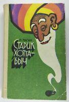 1985 Soviet Russian book Old Man Hottabych Lagin Старик Хоттабыч Fairy tale USSR