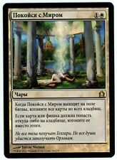***1x FOIL Russian Rest in Peace*** MTG Return to Ravnica -Kid Icarus-