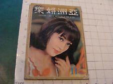 Orig Vintage JAPANESE ENTERTAINMENT MAG 11/1965 miss chin ping cover 92pgs