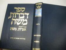 NEW - DIBROT MOSHE Rabbi M Feinstein on Masechet Betzah ביצה - דברות משה