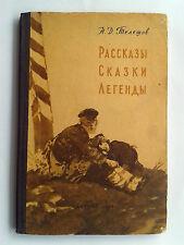 Russische Bücher Телешов Russian Book Крупеничка Легенды,сказки 110с1957! SELTEN