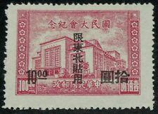 China Taiwan 1946 Sc#13 National Assembly Surcharge NGAI MNH VF