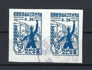 Korea 1948 Sc# 11 Worker & factory imperf REPRINT 20x30mm pair NHCTO CV $20