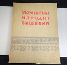 1959 Ukrainian Folk Embroidery  УКРАЇНСьКІ НАРОДНІ ВИШИВКИ -  55880