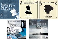Бродский, Ахматова, Пастернак, Новеллы серебряного века 5 CD, mp3 аудиокниги