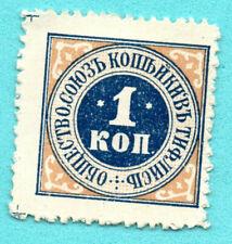 RUSSIA RUSSLAND 1 KOPEK REVENUE STAMP 385