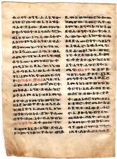 LARGE ETHIOPIAN PSALTER LEAF ON VELUUM 19TH CENTURY: yac
