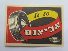 CAR TYRE BUSINESS MATCHES MATCH BOX LABEL c1950s NORMAL SIZE MADE in ISRAEL