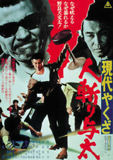 Kinji Fukasaku Street mobster 1972 Japan movie poster
