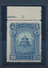 CHINA 1923 CONSTITUTION 10c + MARGINAL NUMBER UNMOUNTED MINT SG365