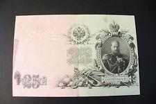 ANCIEN  BILLET  RUSSE  25 KOPECK  1909  - QUALITEE  TTB  (1/11/16)