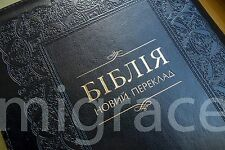 UKRAINIAN Bible New MODERN translation of R.Turkonyak faux LEATHER, zipper NEW