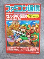 LEGEND OF ZELDA Triforce Subete Guide Nintendo SNES Book 1992 Famicom Tsushin