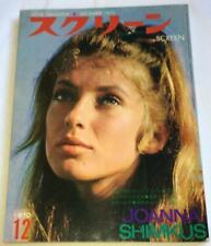 SCREEN 12/1970 Japan Movie Magazine Joanna Shimkus Paul Newman