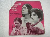 PREETAM MORE GANGA TEERE SHANKAR BHOJPURI FILM rare EP RECORD INDIA 1984 VG+
