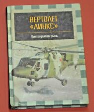 Rare book 2001 book Russia , the Helicopter rotary wing LYNX. in good condition
