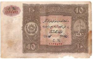 Afghanistan 10 Afghanis ND(1936) USED