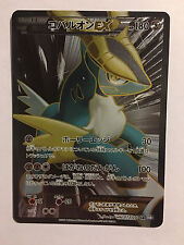 Pokemon Card / Carte Cobalion EX Full Art 073/070 SR BW7 1 ED