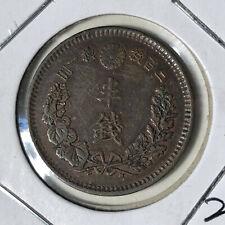 1882 Japan Half 1/2 Sen Coin