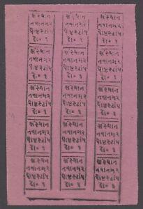Indian States NAWANAGAR 1880 1 doc mauve Setting P sheet M, SG 6 cat £75++