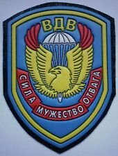 NEW Belarus Army Military Airborne Troops VDV Desant Paratroops Patch