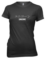 Japaneese Writing Unicorn Funny Womens Ladies T-Shirt